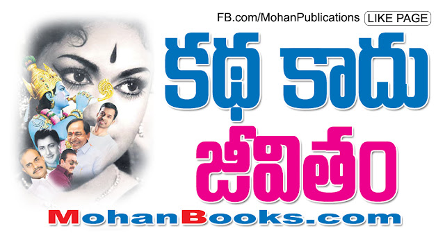 కథ కాదు జీవితం | Biopics Of Legends | Mohanpublications | Granthanidhi | Bhakthipustakalu Cinema Tollywood Bollywood Hollywood Mahanati Savitri Ntr biopic Ysr biopic Kcr biopic sanjayduth biopic