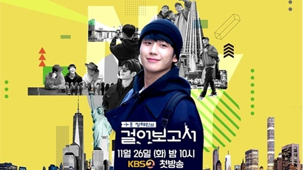 Download Variety Show Korea Jung Hae In's Travel Log Batch Subtitle Indonesia