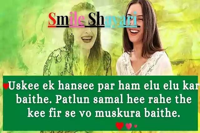 Muskuraht Shayari |Smile Quotes | Smile Shayari.