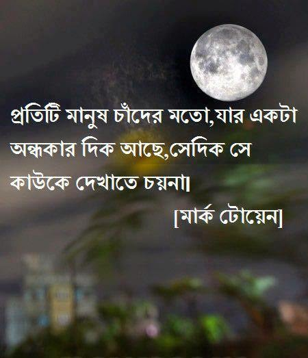 101 Bangla Quotes To Inspire, Love, Live, Struggle