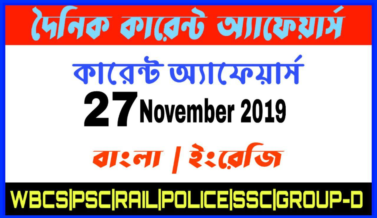 Daily Current Affairs In Bengali and English 27th November 2019 | for All Competitive Exams