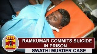 Detailed Report : Ramkumar commits Suicide in Prison – Swathi Murder Case | Thanthi Tv
