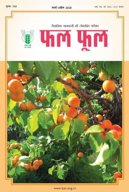 Fruit flower (April 2020): for all competitive exams PDF