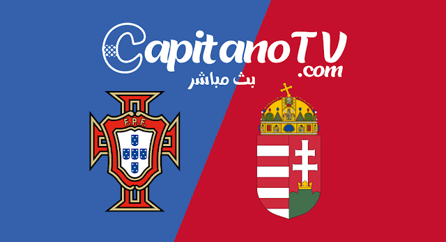 البرتغال ضد المجر,يلا شوت,بث مباشر,مشاهدة البث المباشر مباراة منتخب البرتغال ضد المجر اليوم.يورو 2020