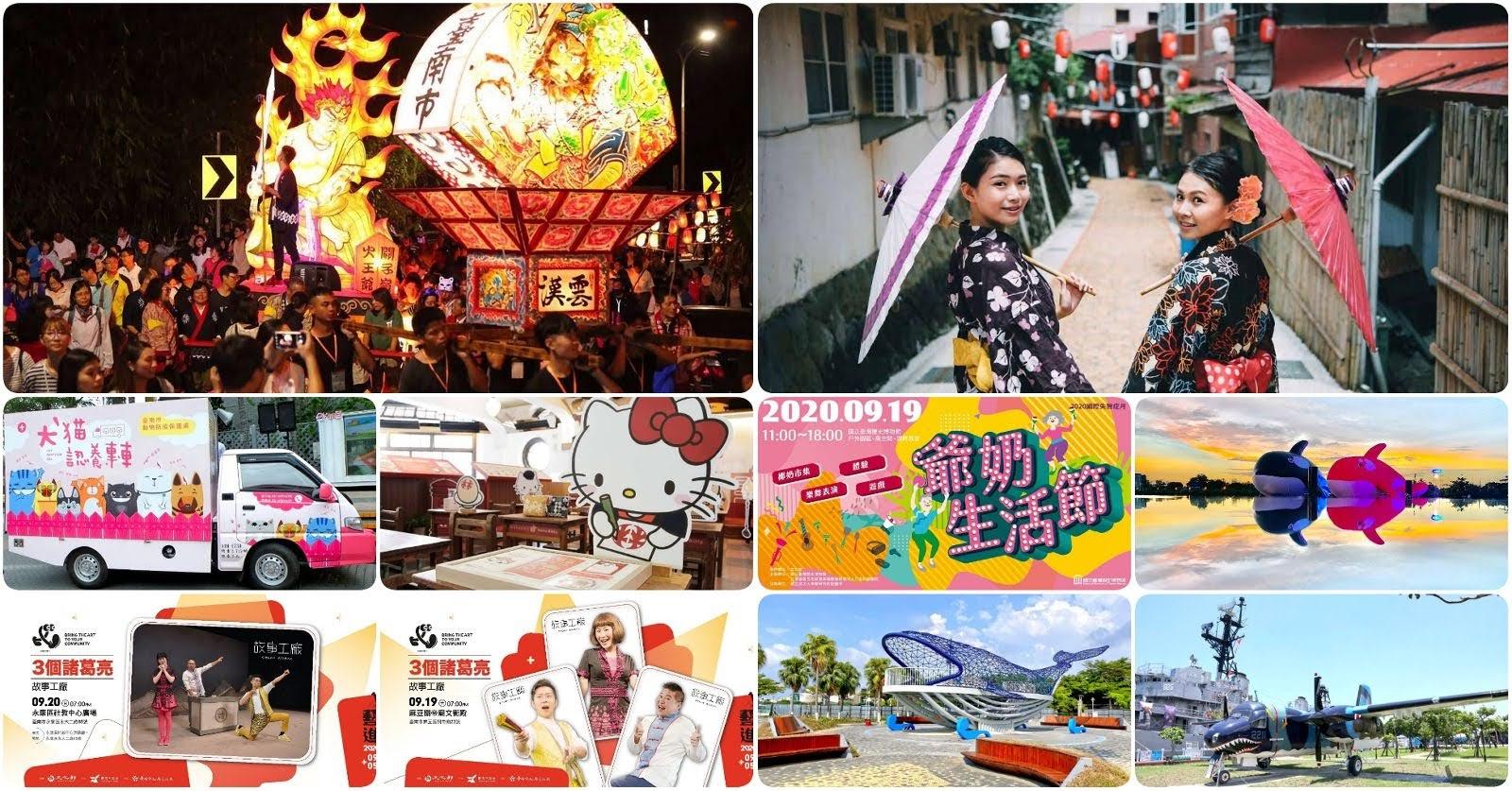 [活動] 2020/9/18-/9/20|台南週末活動整理|本週末資訊數:76