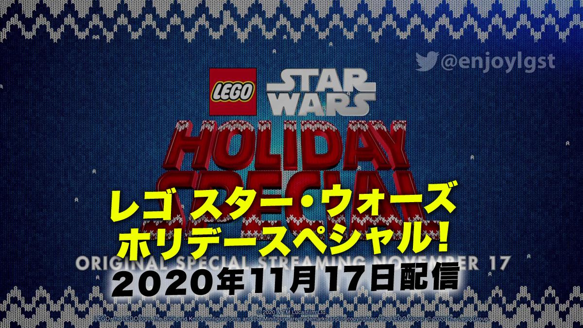 ディズニープラスでレゴ スター・ウォーズ・ホリデースペシャル11/17(火)配信(2020)