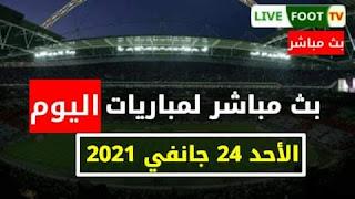 بث مباشر لمباريات اليوم : الأحد 24 جاتفي 2021