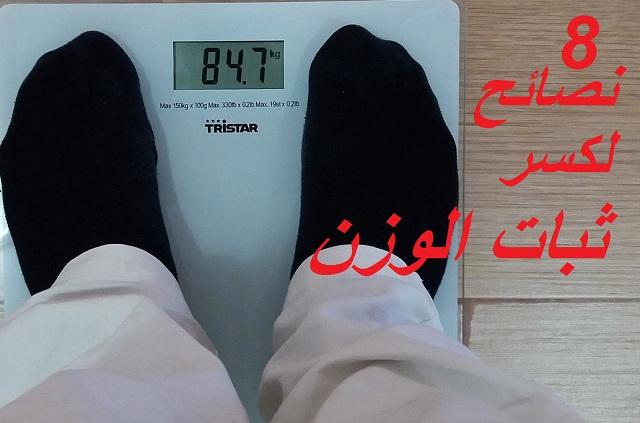 نصائح كسر ثبات الوزن