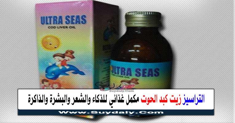 ألتراسيز شراب زيت كبد الحوت ULTRA SEAS SYRUP مكمل غذائي للعظام والمفاصل السعر والبديل في 2020