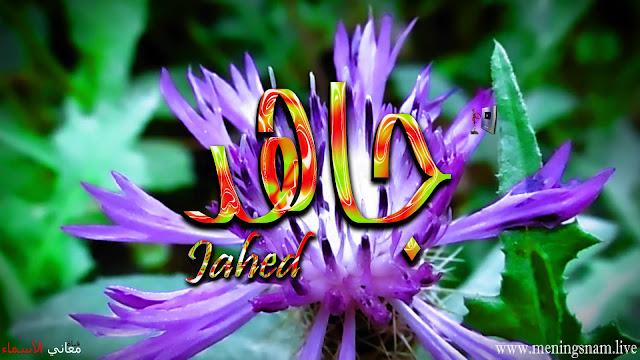 معنى اسم جاهد وصفات حامل هذا الاسم Jahed