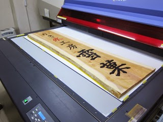 UVインクジェットプリンタで屋号を印刷した木材の写真