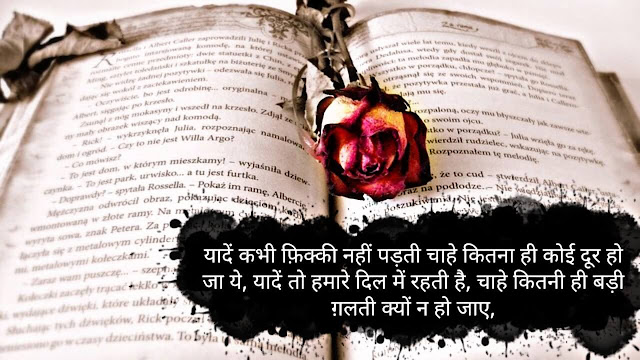 Sad Shayari with Images for facebook