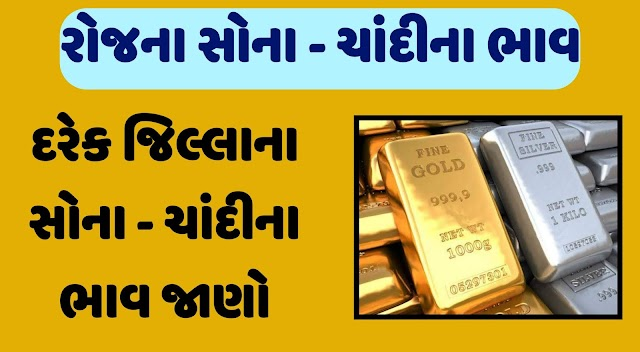 Gold Rate In India Daily Update