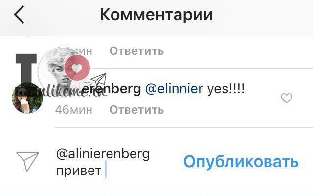 Ответить человеку, пользователю instagram