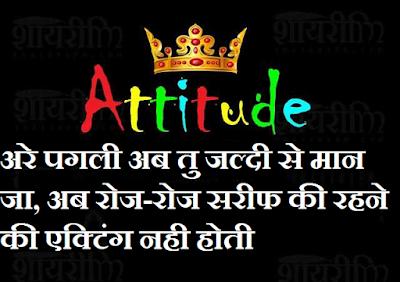 attitude shayari, attitude shayari hindi