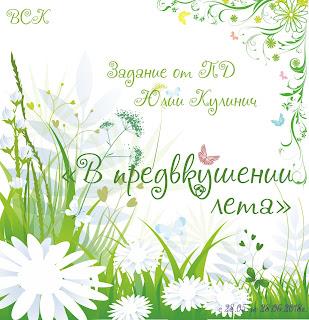 """Задание """"В предвкушении лета"""" от приглашенного дизайнера Юлии Кулинич до 28 июня"""
