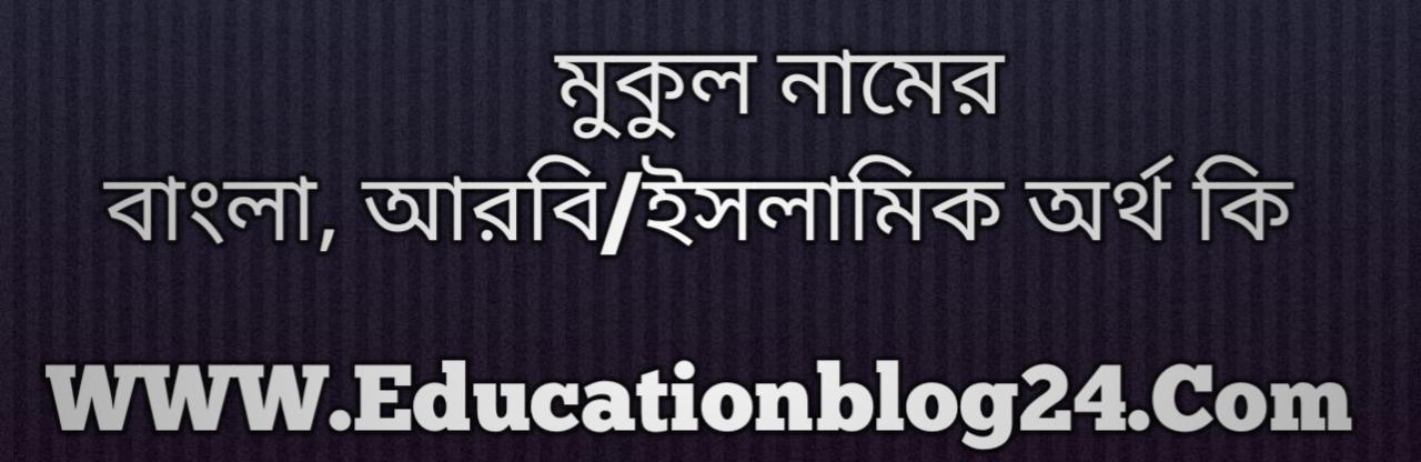 Mukul name meaning in Bengali, মুকুল নামের অর্থ কি, মুকুল নামের বাংলা অর্থ কি, মুকুল নামের ইসলামিক অর্থ কি, মুকুল কি ইসলামিক /আরবি নাম