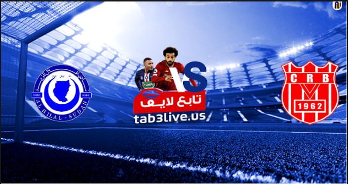 مشاهدة مباراة الهلال السوداني وشباب بلوزداد بث مباشر اليوم 2021/03/5 دوري أبطال أفريقيا