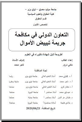 أطروحة دكتوراه: التعاون الدولي في مكافحة جريمة تبييض الأموال PDF