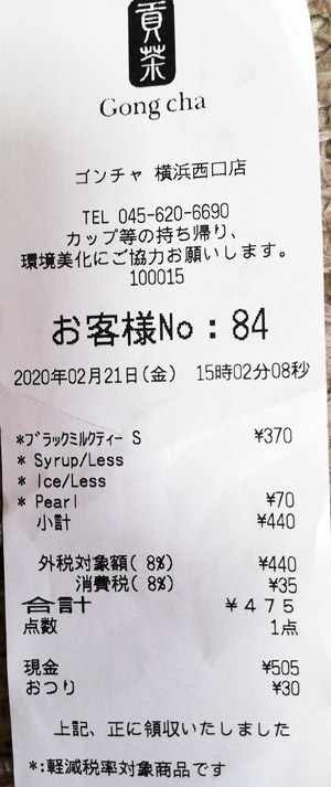 Gongcha(ゴンチャ) 横浜西口店 2020/2/21 飲食のレシート