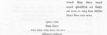 VACATION DATE DECLARER - Common Academic Calendar Announced by Gujarat Education Department, Find Out How Long Diwali Vacation Will Be