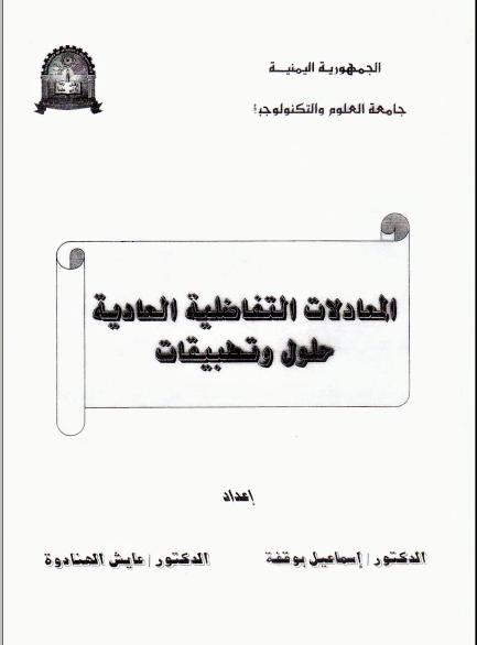 المعادلات التفاضلية العادية (حلول وتطبيقات).PDF تحميل برابط مباشر