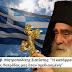 Σεβ. Μητροπολίτης Σιατίστης: ''Η κατάρρευση της Πατρίδας μας ήταν σχεδιασμένη''