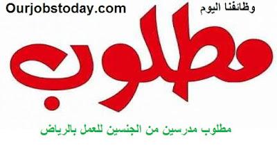 وظائفنا اليوم - وظائف مدرسين جميع التخصصات لجميع المراحل للعمل بالسعودية الرياض
