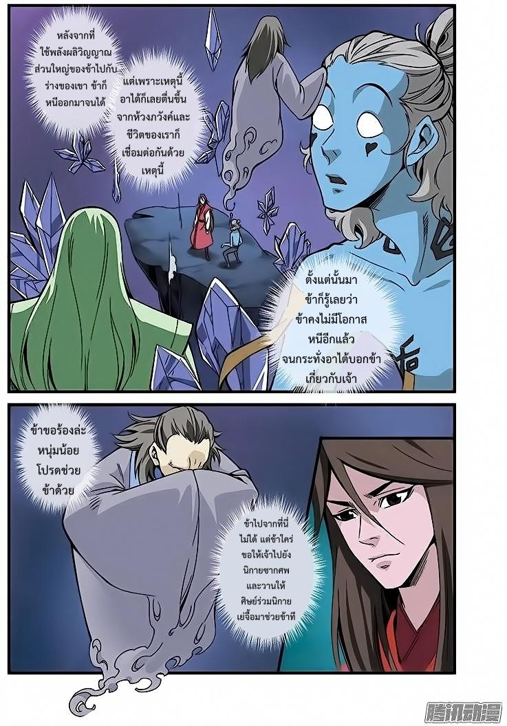 อ่านการ์ตูน Xian Ni 42 ภาพที่ 14