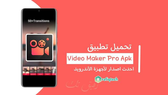تحميل برنامج Video Maker (MOD-PRO) للاندرويد أحدث إصدار