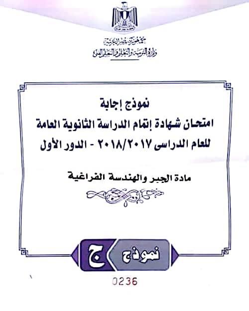 نموذج الاجابة الرسمي لامتحان الجبر والهندسة الفراغية بتوزيع الدرجات للصف الثالث الثانوى 2018