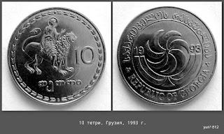 10 тетри 1993 год
