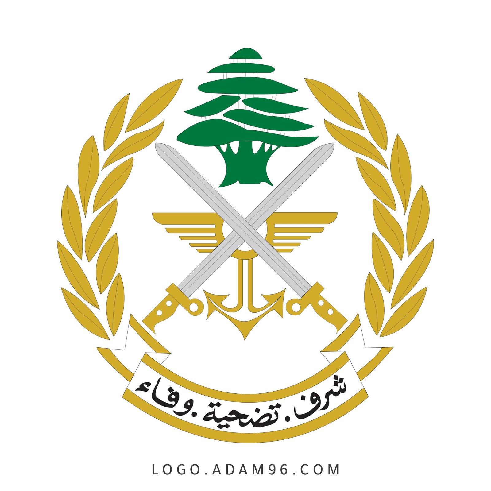 شعار الجيش اللبناني - Logo Lebanese army