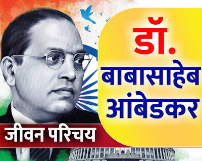 Babasaheb ambedkar information in Marathi