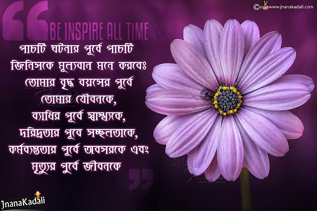 Inspirational and motivational quotes in bengali with images thoughts,101 Bangla Quotes To Inspire, Love, Live, Struggle & Motivate,Sad Love Quotes, Romantic Quotes, Me Quotes, Bangla Quotes, Sad Texts, ... Bangla Quotes, Love Quotes, Inspirational Quotes, Bangla Image,30 Motivational Quotes in Bangla (With Images),bengali inspirational quotes with images,bengali quotes download,bengali quotes in english,bengali quotes by rabindranath tagore,quotes on bengali girl,bengali quotes on eyes,bengali quotes on smile,bengali quotes on friendship