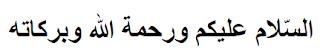 Assalamualaikum Arab