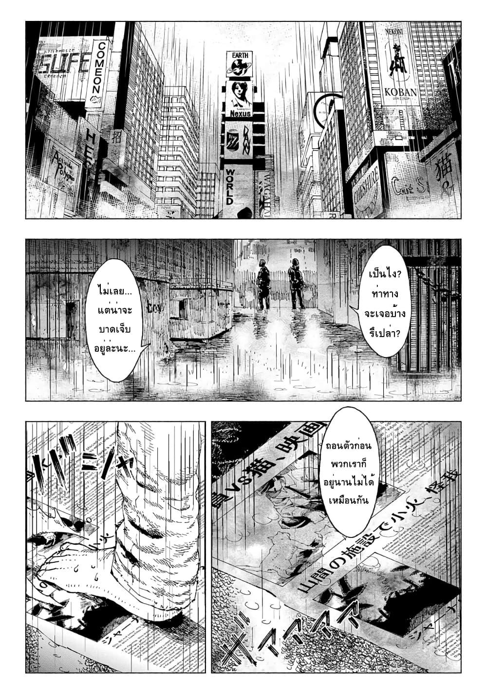 อ่านการ์ตูน Nyaight of the Living Cat ตอนที่ 2 หน้าที่ 8