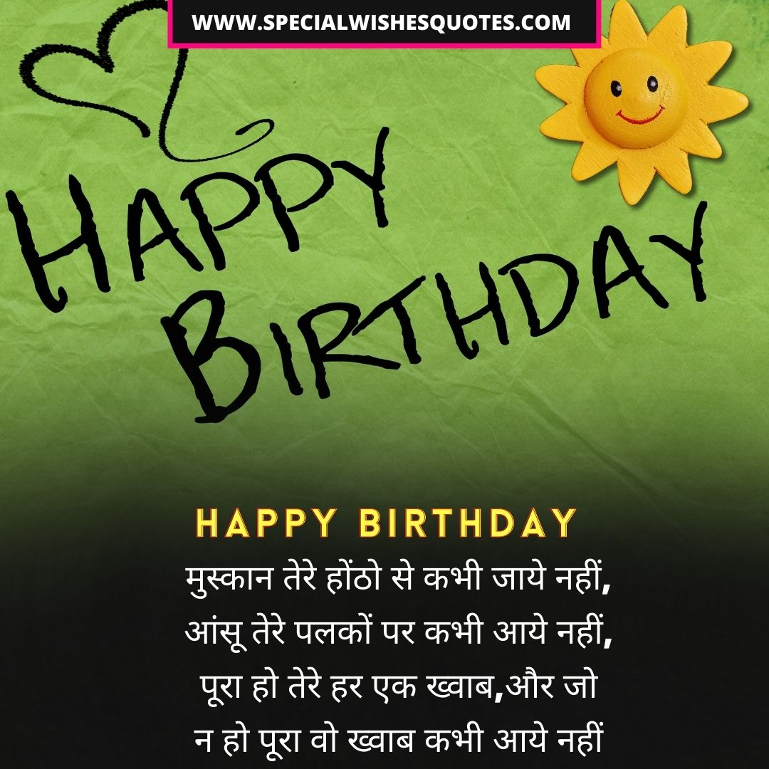 happy birthday shayari image download