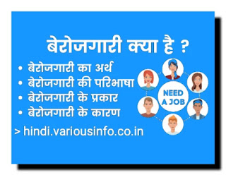 बेरोजगारी क्या होती है? (What is unemployment), ऐच्छिक बेरोजगारी और अनैच्छिक बेरोजगारी में अंतर क्या होता है? (Difference between voluntary unemployment and involuntary unemployment),