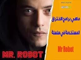 ماهي برامج الاختراق المستخدمة في سلسلة Mr Robot؟