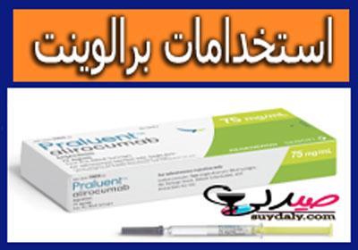 دواعي استعمال واستخدامات دواء برالوينت PRALUENT