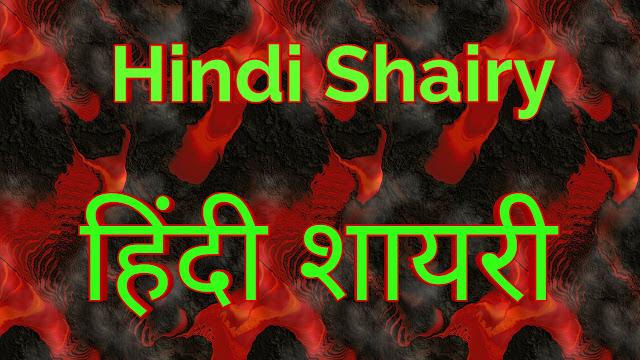 Hindi shary