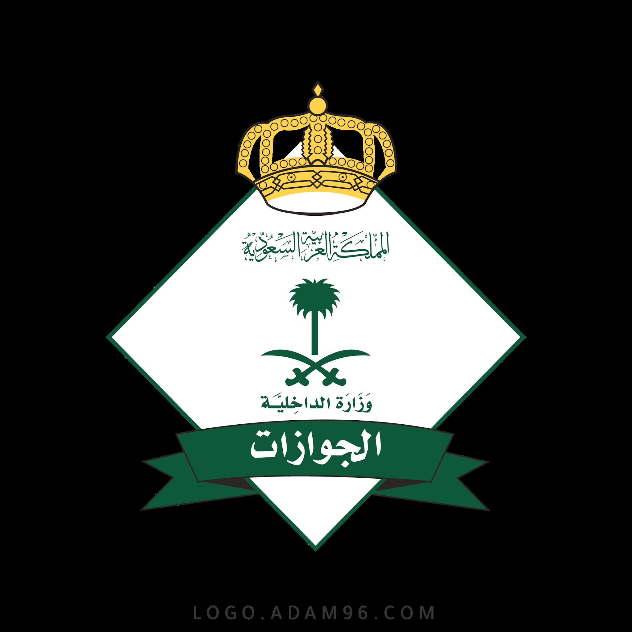 تحميل شعار الجوازات السعودية وزارة الداخلية لوجو رسمي عالي الجودة PNG