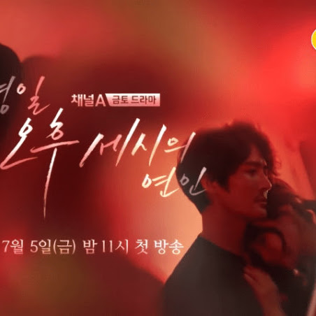 Review Drama Korea: Love Affair In The Afternoon