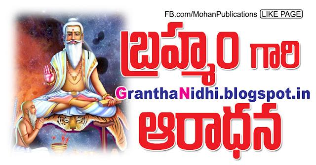 పోతులూరి వీరబ్రహ్మేంద్రస్వామి ఆరాధన Brahmamgari Aradhana Veerabhramendraswamy Aradhana Banagalepalli Chickballapure Kudapa Kurnool veerabrahmam gari charithra brahmam gari charitra bhakthi pustakalu bhakti pustakalu bhakthipustakalu bhaktipustakalu