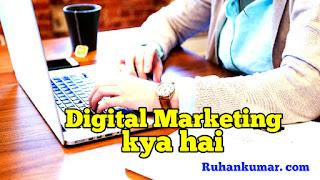 Digital Marketing kya hai Aur Benefits kya hai in hindi Information