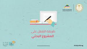 خطوات عمل المشروع البحثى لطلاب الابتدائى والاعدادى وكيفيه تسليمه
