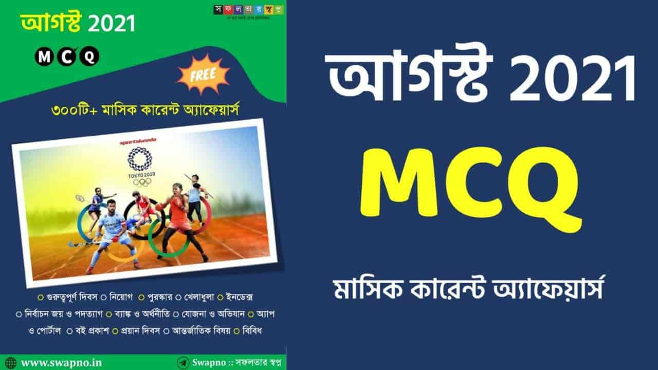 August 2021 MCQ Monthly Current Affairs PDF