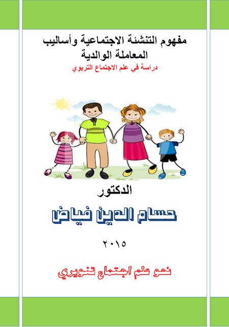مفهوم التنشئة الاجتماعية و اساليب المعاملة الوالدية pdf