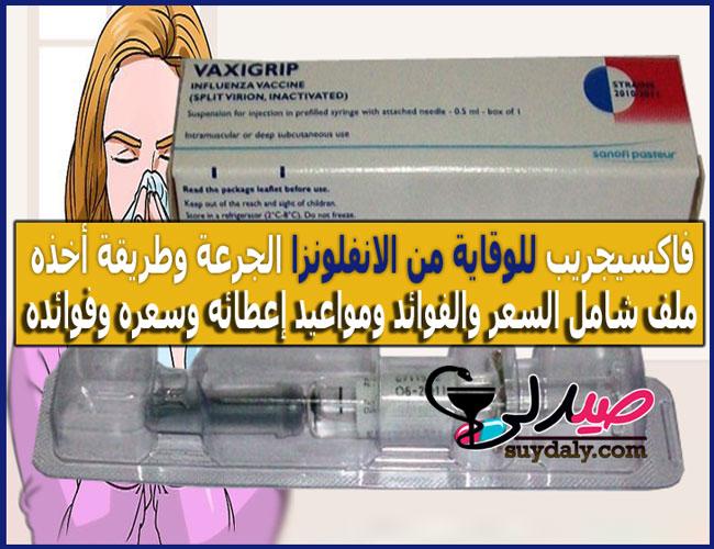 مصل فاكسيجريب vaxigrip للتطعيم ضد الانفلونزا للوقاية من فيروس الانفلونزا الجرعة و طريقة اعطاء مصل الانفلونزا دواء فاكسيجريب للأطفال والرضع والكبار والحامل والمرضعة وبدائله المتوفرة وسعره في 2020